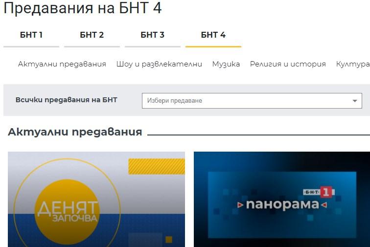 Во Македонија се гледа бугарска телевизија, но не и македонска во Бугарија